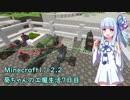【Minecraft1.12.2】葵ちゃんの工魔生活7日目【VOICEROID実況】