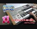 【星のカービィTDX】「この星をかけた魂の戦い」を弾いてみた(オケアレンジver)