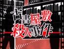 【手描き文アル】古/書/屋/敷/殺/人/事/件パロ