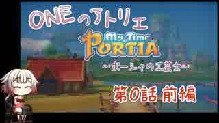 【MyTimeAtPORTIA】ONEのアトリエ~ポーシ