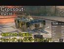 【Crossout】自由に車を作ってバトル Part16・ゆっくり実況