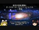 【ゆっくり解説】銀河の回転運動とダークマター(ダークエナジー)についての一考察