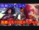 【ゆっくり解説】画廊バースぷち第70回 斬竜剣士ロイ ス...