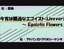 おまけ『今宵は飄逸なエゴイスト(Live ver) ~ Egoistic Flo...