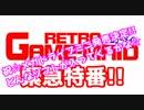 【祝!メガドライブミニ発売決定!】レトロゲーメイド緊急特番!!【実質語るの?アリサ!!】
