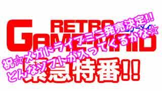 【祝!メガドライブミニ発売決定!】レト