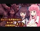 【MH:W】ゆかきり&琴葉姉妹の新大陸古龍調査隊 Part13【VOICEROID実況】