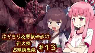 【MH:W】ゆかきり&琴葉姉妹の新大陸古龍