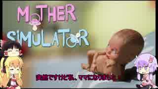 [Mother Simulator] ゆかりママァ [VOIC