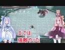 【YsO】琴葉姉妹と「女神」を探しに行こう part4