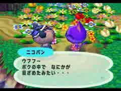 ◆どうぶつの森e+ 実況プレイ◆part43