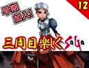 【ミンサガ 3周目】特殊エンドを目指す!全力で楽しむミンサガ実況 Par12