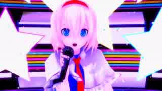 【東方MMD】可愛いアリスでロストワンの号哭