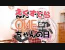 【えくすとらONEちゃんの日】ONEちゃんとIAちゃんと桜餅