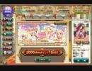 【花騎士】ウサギノオススキ2000円ガチャpart2