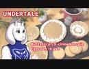 【Undertale】アレルギー対応・バタースコッチシナモンパイ【卵不使用】