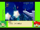 #4-1 ベジゲーム劇場『NewスーパーマリオブラザーズU』
