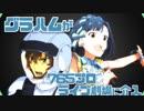 グラハムが765プロライブ劇場に介入【七尾百合子_メモリアル...