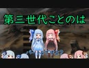 【Kenshi】第三世代ことのは part4【琴葉姉妹実況】