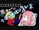 【EVERSPACE】茜ちゃんの宇宙は広いよ【VR】その12