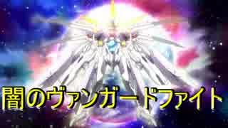 闇のヴァンガードファイト~FinalCheck~
