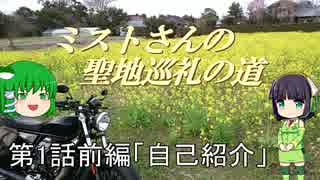 【VOICEROID車載】ミストさんの聖地巡礼の