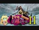 【MTG MO】弦巻マキちゃんと行くmodern ぼくらの究極生命体part11【モダン】
