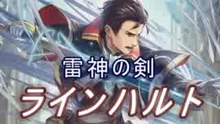 【FEヒーローズ】トラキアの世界 - 雷神の剣 ラインハルト特集