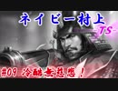 ネイビー村上-TS-(信長の野望・大志)#09冷酷無慈悲!