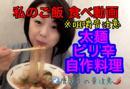 早川亜希動画#504≪私の日常、自炊ご飯動画。(咀嚼音注意!)...