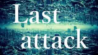 【オリジナル】Last attack
