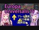 【EU4フランス】ゆかりんと茜ちゃんのEuropa Universalis IVプレイ講座 第13回(後編) (最終回)