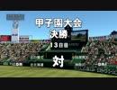 【パワプロ2016】犬が監督、選手が動物の栄冠ナインPart35【...
