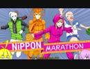 【Nippon Marathon】ゆかマキがよくわからないゲームを再翻訳で実況
