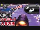 キラーでショートカットルートに入れたマリオカート8DX(370)