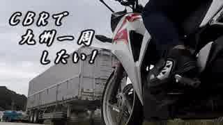 CBRで九州一周したい‼ part5(宮崎~鹿児