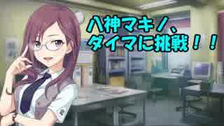 八神マキノ、ダイマに挑戦!!