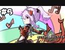 【MHW上位】結月ゆかりは狩場で笛を吹く!#5【VOICELOID実況】