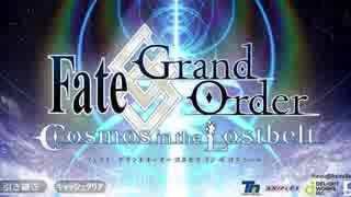 【FGO第二部BGM】きらきらぼし FGOアレンジver. 【Fate/Grand Order Cosmos In The Lostbelt 】