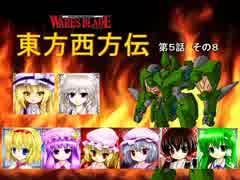 【東方卓遊戯】 東方西方伝 5-8 【ワース