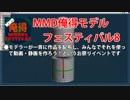 【MMDイベント】MMD俺得モデルフェスティバル8開催告知