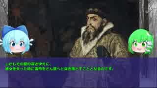 【ゆっくり解説】イヴァン雷帝 Part1