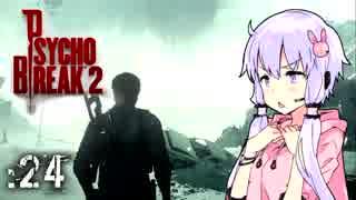 【サイコブレイク2】ゆかマキは幼女を探す旅に出る Part24【VOICEROID実況】