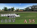 Transport Fever 前面展望 大戦勃発前 A3/5