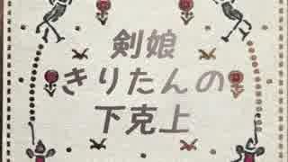 【Kenshi】剣娘きりたんの下克上 Part6【