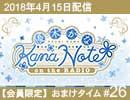 【会員限定動画|おまけタイム #26】 優木かな KANANOTE on the radio