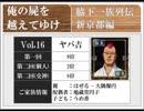 ◆俺の屍を越えてゆけ 実況プレイ◆新京都編 vol.16 : ヤバ吉②