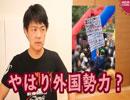 昨日の反政府デモを朝日新聞はどう伝えたのか?【サンデイブレイク53】