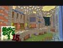 Minecraft ジ・エンドを我がバイオームに染め上げる2 15(...
