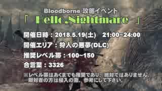 【Bloodborne】Hello,Nightmare【攻略イベ